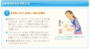 風邪予防対策H26/11月 (2)