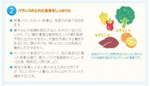風邪予防対策H26/11月 (3)
