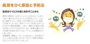 風邪予防対策H26/11月