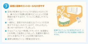 風邪予防対策H26/11月 (4)