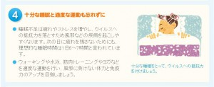 風邪予防対策H26/11月 (5)