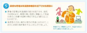 風邪予防対策H26/11月 (6)