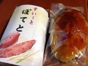 たこ焼き・スイートポテト (4)