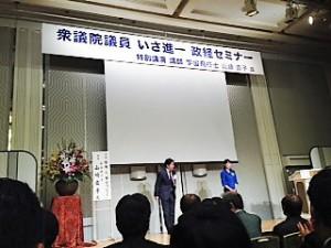 政経セミナー (1)